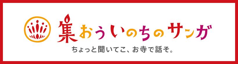 大阪教区テーマ:集おういのちのサンガ―ちょっと聞いてこ、お寺で話そ