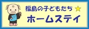 第9回 大阪教区での夏休み☆福島の子どもたちホームステイのご案内