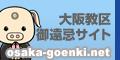 大阪教区御遠忌サイト