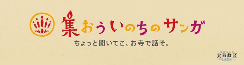 大阪教区テーマ:はじめる はじめる ともに生く-現代の危機を親鸞に問う