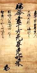 yao_juuji