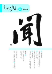 しゃらりん19号(2009/4)