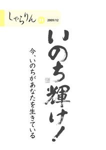 しゃらりん21号(2009/12)