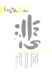 しゃらりん20号(2009/6)