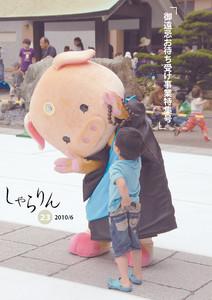 しゃらりん23号(2010/6)