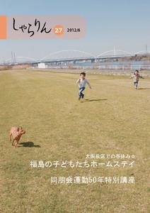 しゃらりん27号(2012/6)