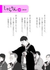 しゃらりん28号(2013/1)