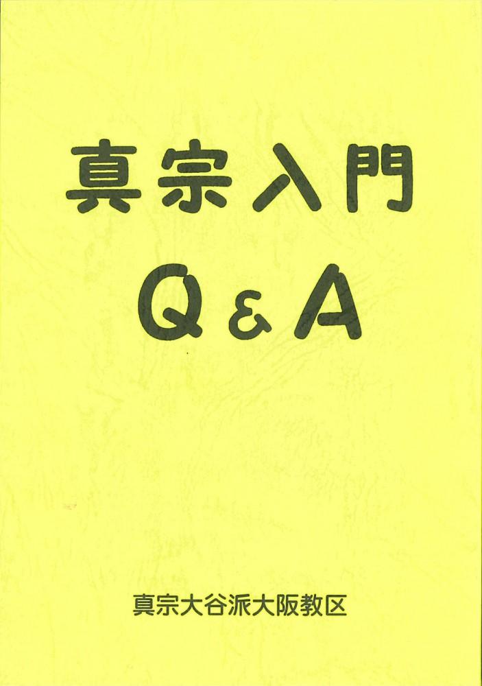 真宗入門Q&A
