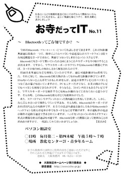 201402チラシNo.11_ver.1