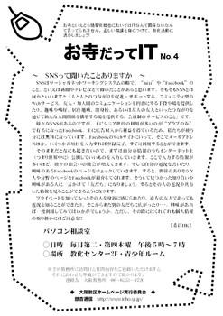 201209チラシver.1