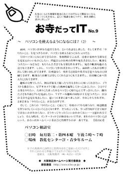 201310チラシNo.09_ver.2