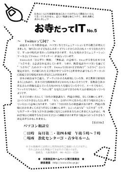 201211チラシver.1