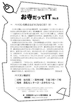 201307チラシNo.08_ver.2