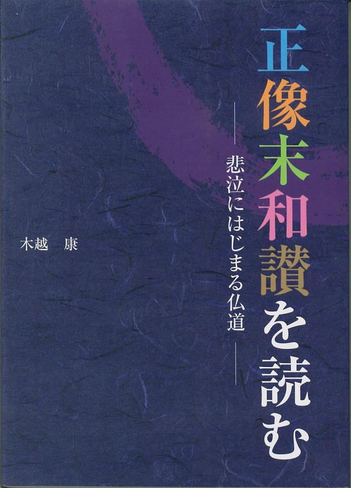 正像末和讃を読む -悲泣にはじまる仏道-