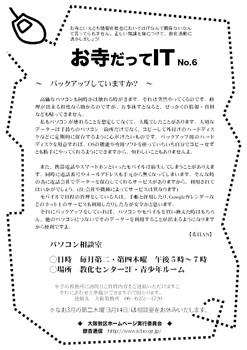 201302チラシNo.06_ver.3