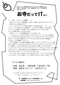 201204チラシver.5