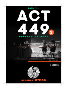 ACT449_3