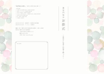 2020_葬儀ブックレット_v5_s