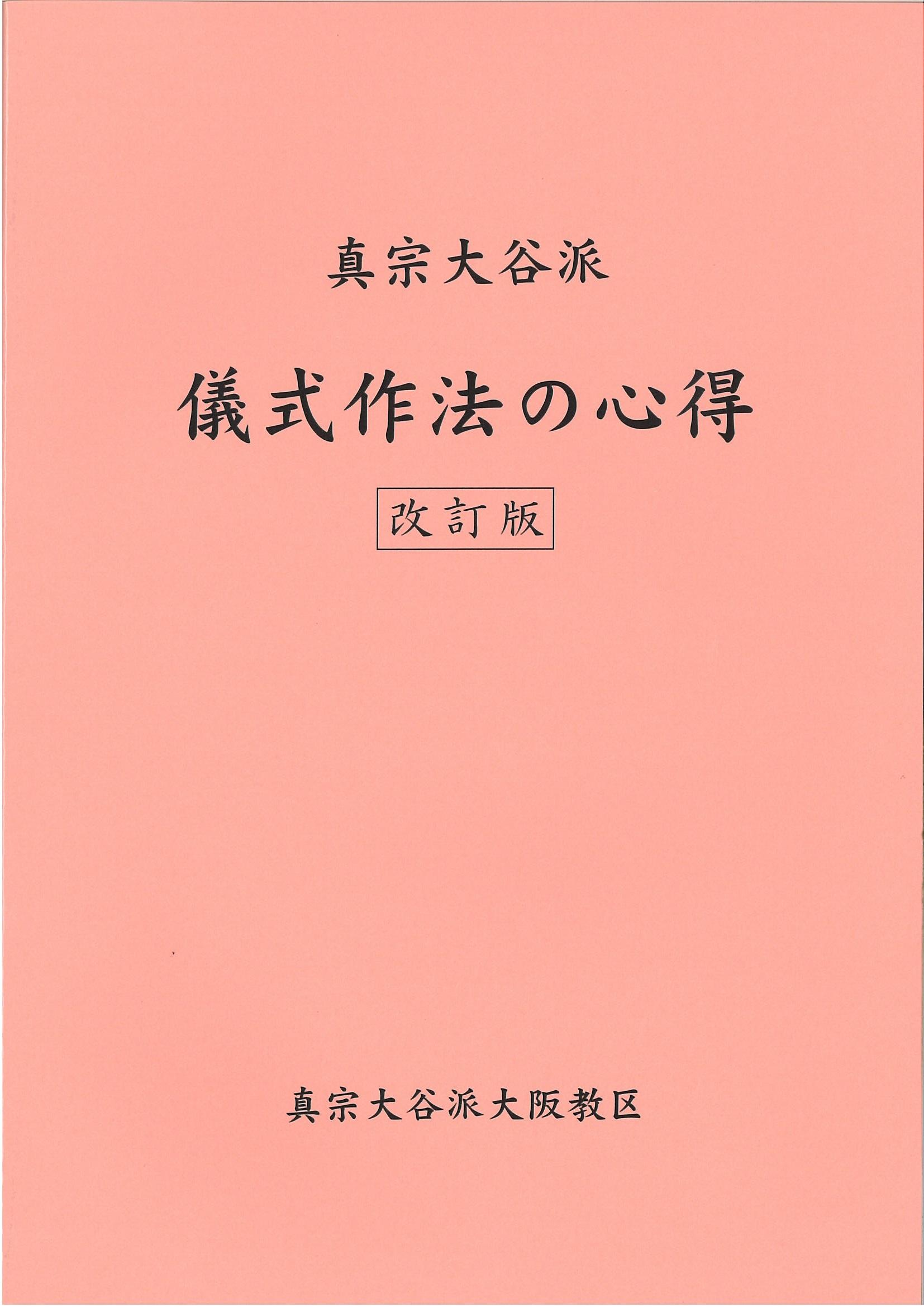儀式作法の心得(改訂版)