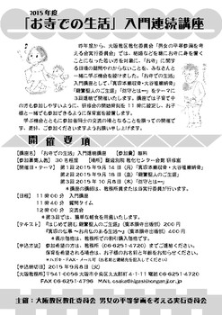 「お寺での生活」入門連続講座 案内 PDF