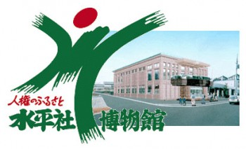 suihaku_logo01