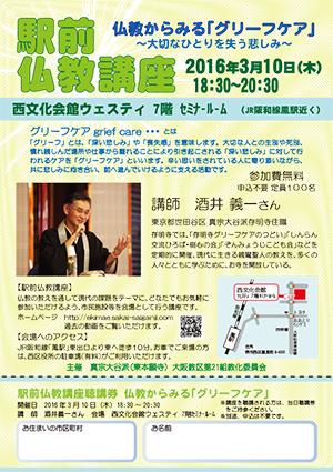 第8回駅前仏教講座チラシ(表)