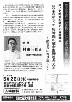 村田三郎氏公開講座