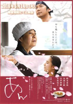 映画「あん」上映会20160614
