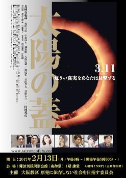 『太陽の蓋』チラシ