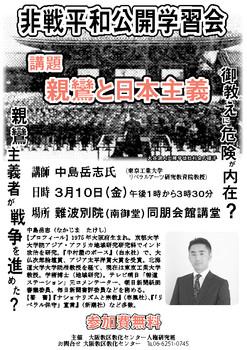 中島岳志公開講座