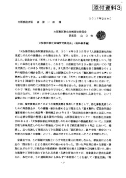 策定委員会最終報告書