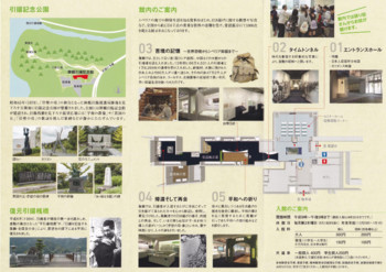 舞鶴引揚記念館パンフレット2