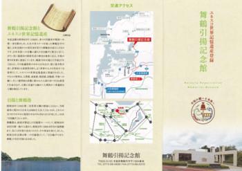 舞鶴引揚記念館パンフレット1
