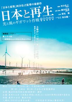 『日本と再生』チラシ