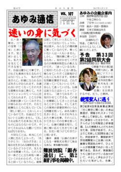 あゆみ通信107A