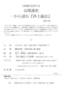 伝研公開講座案内チラシ(第2回)