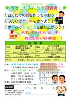 案内チラシ/申込用紙