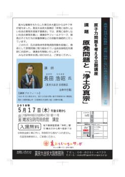 長田浩昭氏公開講座チラシ