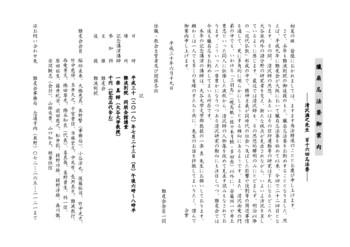 2018 (H30) 年 臘扇忌法要御案内