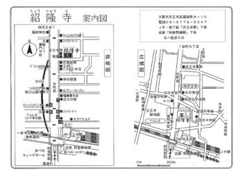 紹隆寺地図2018