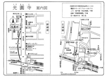光圓寺地図2018