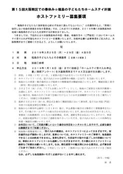 ①ホームスティ募集要項 10月末(銀杏通信用)
