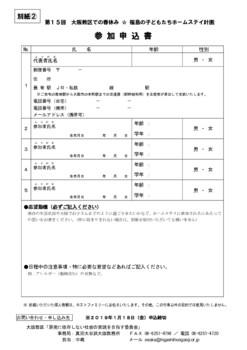 ⑧別紙2参加申込書