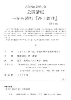 公開講座案内チラシ(第5回)PDF