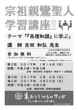 宗祖親鸞聖人学習講座2018(12月全カ寺)