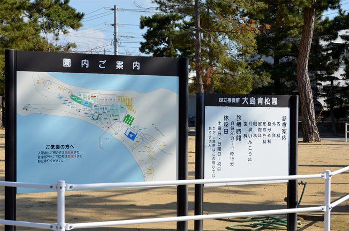大島青松園園内図