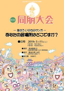 2019(チラシ表)_決定稿・改