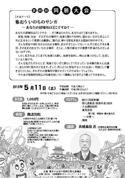 2019(チラシ裏)_決定稿・改