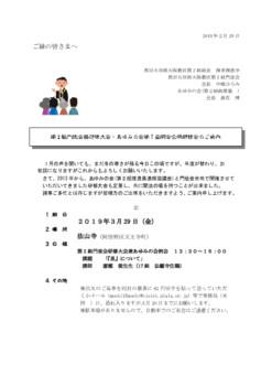2019門徒会員研修大会&あゆみの会例会案内(PR)