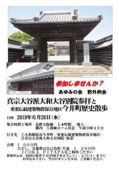 2019あゆみの会例会チラシAAA